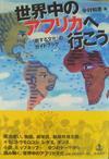 Africaheikou
